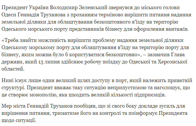 """Одесский ООО """"Евротерминал"""" наплевал на требование Зеленского и продолжает мародерствовать в Одесском порту"""